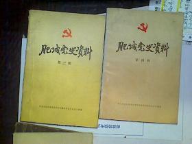 肥城党史资料3、4、7、9