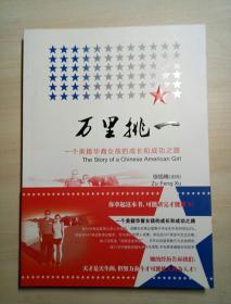 万里挑一:一个美籍华裔女孩的成长和成功之路