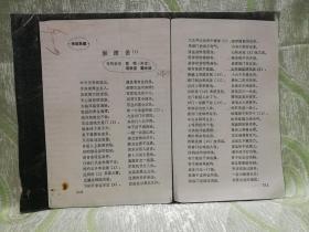 传统民歌(湘潭景)