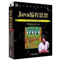 计算机科学丛书 Java编程思想第4版     9787111213826