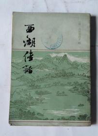 西湖佳话(繁体竖排本)