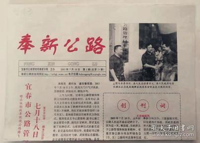 江西小报:《奉新公路》创刊号(2003N8K)