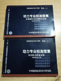 国家建筑标准设计图集R4(一,二)动力专业标准图集(2004年合订本)