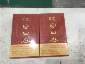 故宫日历2012(塑封,一版一印,最畅销的日历!非定制)
