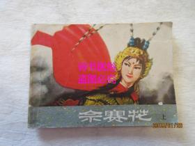 佘赛花(仅上册)——陈光镒,陈宏兴绘画
