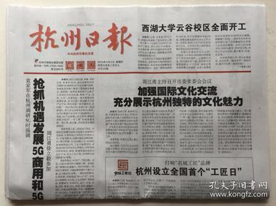 杭州日报 2019年 4月4日 星期四 今日24版 第22995期