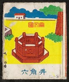 火花-襄樊火柴厂【六角井】图,纸盒拆包火柴盒贴,如图。