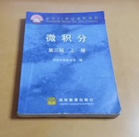 微积分(第三版  上册)