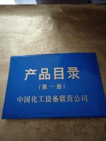 产品目录第一册 中国化工设备联营公司