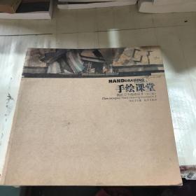 手绘之旅:陈红卫手绘表现.2:Chen Hongwei hand drawing expression.2:[中英文本]