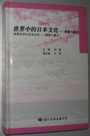 世界中的日本文化——摩擦与融合:[中日文本]