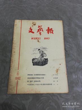 文艺报(1963年第4期)
