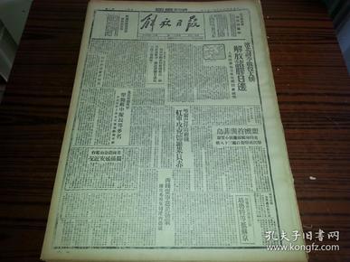民国33年8月8日《解放日报》滨北讨李战役大胜解放诸胶日边;