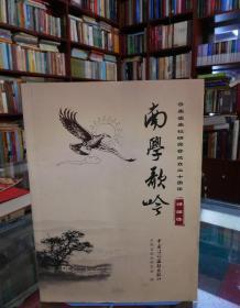南学歌岭 云南省南社研究合成立二十周年 诗赋卷