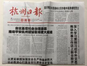 杭州日报 2019年 4月5日 星期五 今日4版 第22996期