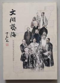 保证正版 文洲艺海 北京西城历史文化名人荟萃