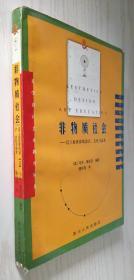 非物质社会:后工业世界的设计、文化与技术 [法]第亚尼  著;滕守尧  译
