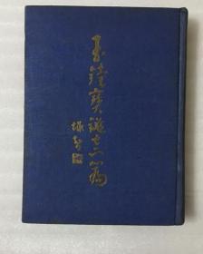 玉鈡宝鉴真篇(全八卷)
