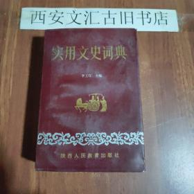 实用文史词典