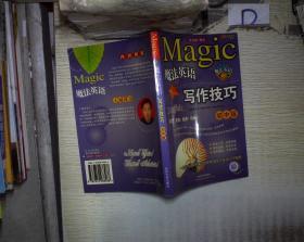 魔法英语 写作技巧(初中版)  。、。
