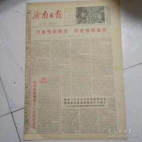 济南日报(1982)只有1,2两版如图。历史性的转变历史性的会议