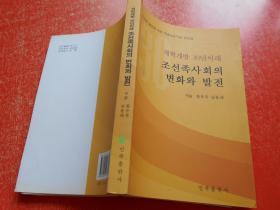 改革开放30年朝鲜族社会的变化与发展(朝鲜文.汉文)