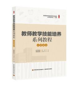教师教学技能培养系列教程·小学语文