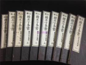 1884年和刻《评释韩非子全书》10册全,藤泽南岳编。品佳。