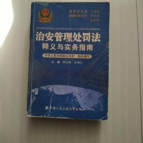 治安管理处罚法释义与实务指南