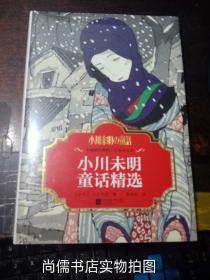 小川未明童话精选