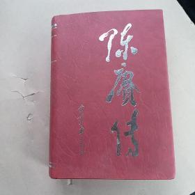 当代中国人物传记丛书陈庚传