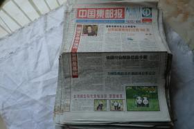 中国集邮报2009年第1-100期全年(仔细看图)