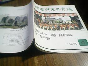 旅游研究与实践1996年第4期