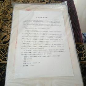 油印原稿制版纸