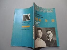 老一辈无产阶级革命家青少年时代的故事:周恩来 朱德(连环画)