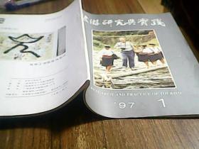 旅游研究与实践1997年第1期