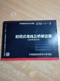 D701-1~3封闭式母线及桥架安装(2004年合订本)