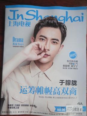上海电视周刊2019-4A周刊封面于朦胧封底乔欣s-1513