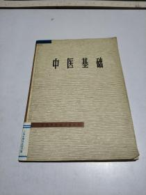 中医基础(二版一印)