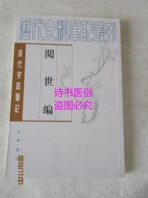 阅世编:清代史料笔记——历代史料笔记丛刊