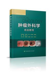 腫瘤外科學高級教程