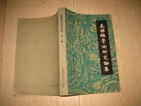 王国维学术研究论集(第一辑)