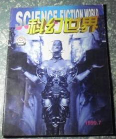 科幻世界 1999年第7期 总第158期 I11