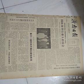 济南日报(1982)只有1,2两版如图。胡主席视察内蒙古自治区