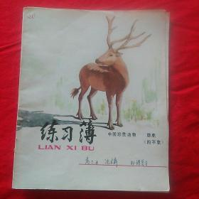 中国珍贵动物  麋鹿  (四不象)  《练习本》