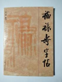 福禄寿字帖/王琪 森书/上海文化出版社