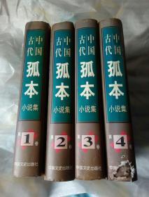 中国古代孤本小说集  1234 四卷全