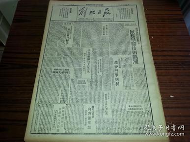 民国33年8月9日《解放日报》晋察冀军民护麦斗争胜利;豫北八路军向济源推进;