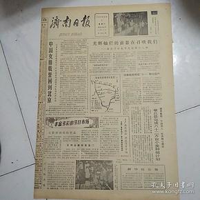 济南日报(1982)只有1,2两版如图。中国女排载誉回到北京
