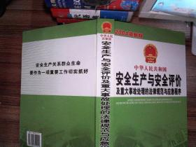 中华人民共和国安全生产与安全评价及重大事故处理的法律规范与应急程序一